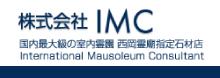 IMCコンサル事業部