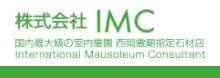IMC石材